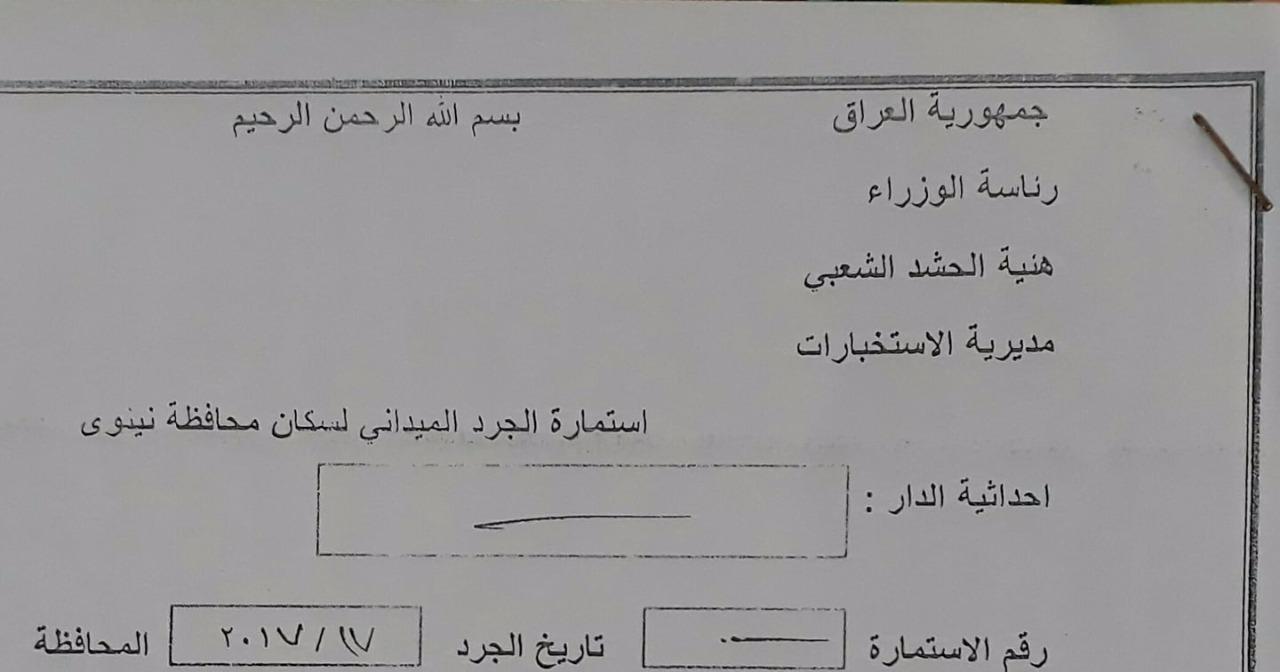 استمارة معلومات استخبارات الحشد